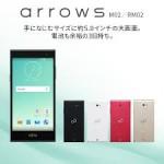 arrows M02の特徴