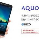 AQUOS SH-M01のレビュー