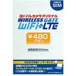 ヨドバシカメラ オリジナルMVNO (ワイヤレスゲートWi-Fi+LTE) SIMカード・パッケージ のレビュー