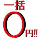 5/24 au iPhone6 64GB MNP一括0円 特価販売中 中部 愛知