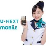 U-mobileのLTE使い放題プランの品質、レビュー、評判は?