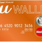 auウォレットプリベイトカード を考察 端数の残高を使いきりたい!など
