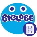 BIGLOBE SIMの特徴とメリット
