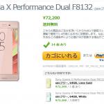 Sony Xperia X Performanceの発売日延期が待ちきれない方はSIMフリー版も選択肢の一つにしてみては?