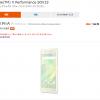 朗報!au Xperia(TM) X Performance SOV33 発売日が6/24に決定!在庫状況は?