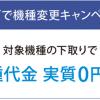 悲報!softbank iphone5の下取り額増額が7/27までで終了!7/28からは?