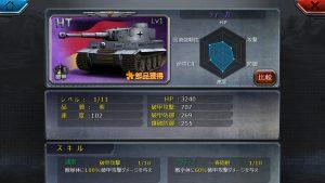 戦車帝国3
