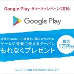 docomo Google Play 最大10000円のクーポンがもれなくもらえる Google Play サマーキャンペーン2016を実施中