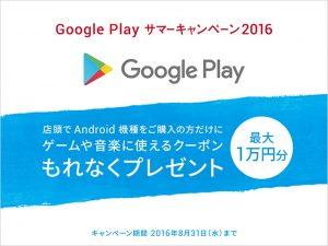 Google Play サマーキャンペーン2016