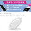 7月より au Galaxy S7 edge SCV33 購入でGalaxy純正急速ワイヤレス充電器をプレゼントするau史上最大バッテリーキャンペーン開始