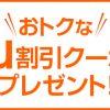 au 機種変更にも使える最大5000円割引のクーポンがJCBカード対象者に配布中 条件は?方法は?