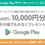 docomo Google Play 最大10000円のクーポンがもれなくもらえる Google Play サマーキャンペーンを実施中