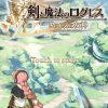 アプリ紹介「剣と魔法のログレス いにしえの女神」ゲーム内容は?特徴は?遊んでみての感想・レビューは?