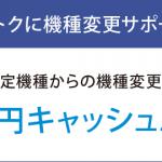 softbank(ソフトバンク) オトクに機種変更サポート キャンペーン開始!実質5000円キャッシュバックで毎月の支払いが安くなる!条件は?