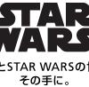 softbank(ソフトバンク)  STAR WARS mobile スペックは?価格は?発売日は?