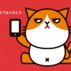 Y!mobile(ワイモバイル) 下取りプログラム を開始!条件は?下取り額は?