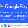 au 「Google Play ギフトコード/カード」の取扱い開始!「10%増額キャンペーン」でお得に!条件は?期間は?