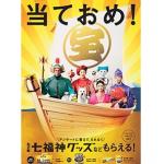 softbank(ソフトバンク) 白戸家 七福神おみくじキャンペーンを1/1より開始!条件は?期間は?