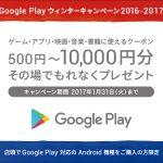 2/12申込終了!docomo Google Playウインターキャンペーン2016-2017 !クーポンがもれなく当たる!条件は?期間は?