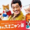 Y!mobile(ワイモバイル)「冬のふてニャン缶キャンペーン」開始!誰でも無料でもらえる!条件は?期間は?貰ってみた!缶の中身は?