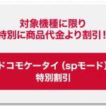 docomo 「ドコモケータイ(spモード)特別割引」開始!ガラケーが一括0円に!?月々802円からの利用料も!