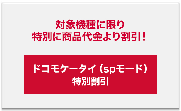 sp_keitai_special_discount_d