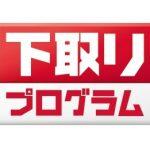 NTTドコモ 2017年 下取りプログラム 下取り額面 まとめ