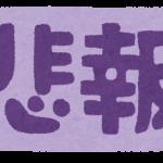 悲報?!関西の携帯併売店 ピポパークが閉店?!