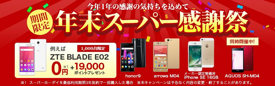 950x300_bonus_discount_b