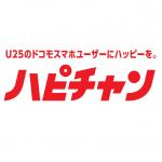 NTTドコモ 25歳以下の方 対象に2018年 ハピチャンを開始!条件は?