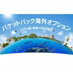 NTTドコモ パケットパック海外オプション を開始!キャンペーンも!