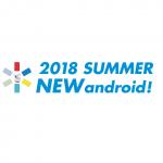 softbank(ソフトバンク) 2018年夏モデルを発表! 機種は?スペックは?