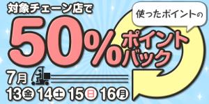 top_593_hangaku_point201807_pc_20180713_20180716