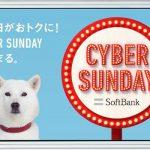 softbank(ソフトバンク) 新サービス・新CM発表会を開催!