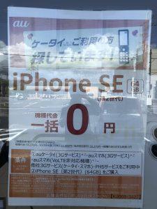 iPhone SE2 MNP